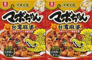 理研ビタミン 中華百選 名古屋味 マボちゃん 台湾麻婆用 麻婆豆腐の素 90g x 2箱