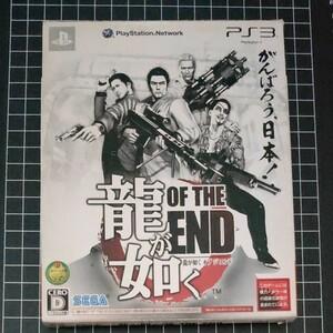 龍が如く OF THE END PS3