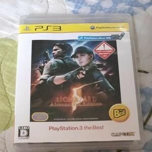 バイオハザード5 PS3