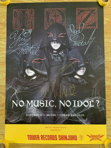 BABYMETAL METAL RESISTANCE с автографом постер
