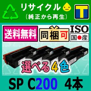 SP C200 選べる4本セット リサイクルトナー RICOH対応 IPSiO (対応機種に注意) SP C250L / C250SFL / C260L / C260SFL 即納 送料無料★