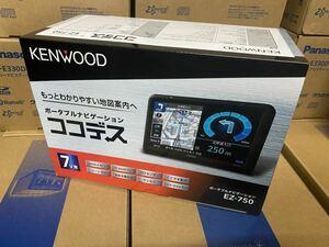 【新製品】EZ-750★KENWOOD/ケンウッド7インチポータブルナビゲーション ワンセグ付EZ750 CN-G750D/CN-G1500VDご検討中の方に//送料無料
