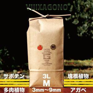 GREAT MIX CULTURE SOIL 【MEDIUM】3L 3mm-9mm サボテン、多肉植物、コーデックス、アガベを対象とした国産プレミアム培養土
