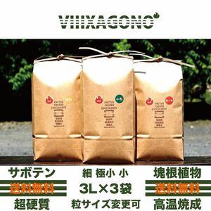 【送無】 VIIIXAGONO 超硬質焼成培養土 3L×3袋 粒サイズ変更可能 コーデックス 多肉植物 アガベ パキプス サボテン エケベリア ハオルチア