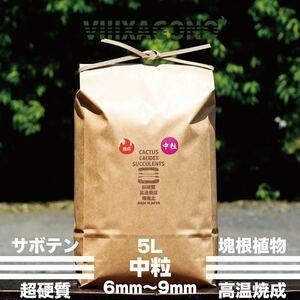 【送無】VIIIXAGONO 超硬質焼成培養土 中粒 5L 6mm-9mm サボテン コーデックス パキプス ホリダス アガベ等に使用頂ける超硬質焼成培養土