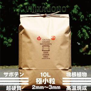 【送無】VIIIXAGONO 超硬質焼成培養土 極小粒 10L 2mm-3mm サボテン 多肉植物 エケベリア コーデックス等に使用頂ける国産高品質焼成培養土