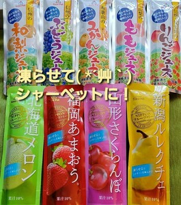 ゴールドパック ジュースパック9種類!(*^^*)