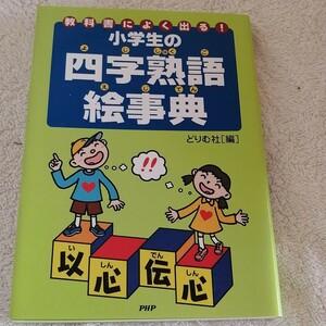 「小学生の四字熟語絵事典 : 教科書によく出る!」