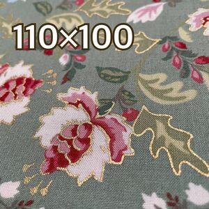 生地 ハギレ ルシアン 110×100 グリーン系 綿100% ハンドメイド