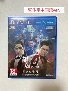 PS4 龍が如く0誓いの場所 繁体字中国語ver.