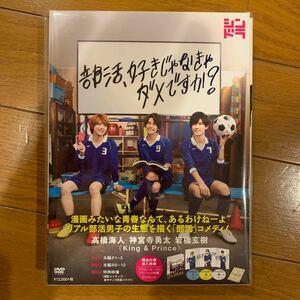 King&Prince3名主演 TVドラマ 3DVD/部活、好きじゃなきゃダメですか ? DVD-BOX 19/4/10発売