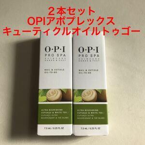 2本セット OPIプロスパネイル&キューティクルオイルトゥゴー 新品未使用未開封