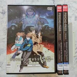 DVD PSYCHO-PASS SS 劇場版 3巻セット