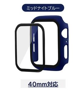 アップルウォッチ用 艶消し全面保護ハードカバー 40mm対応 ミッドナイトブルー