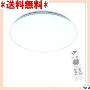 送料無料 H10 LED リモコン付き 調光 30W PSE認証済 昼光色 明 8畳 調光タイプ 30W シーリングライト 225