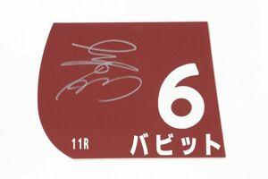 【チャリティー】2020年セントライト記念優勝馬 バビット 『内田 博幸騎手』直筆サイン入りレプリカゼッケン