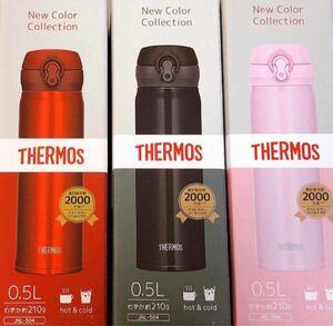 ★期間限定大幅お値下げサーモス真空断熱マグボトル3本セット 型番や色への変更が可能