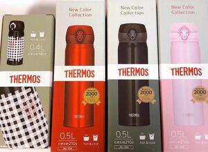 ★期間限定大幅お値下げ 4本セット サーモス 真空断熱マグボトル 色・メーカー変更可能 THERMOS