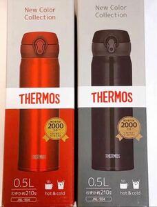 ★期間限定お値下げ THERMOS サーモス 真空断熱 携帯 マグボトル 二本セット色や象印への変更が可能