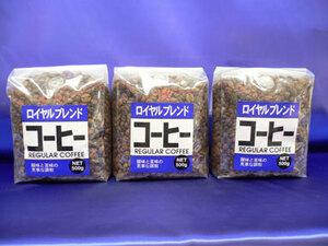 ロイヤルブレンドコーヒー豆500g×3袋セット123