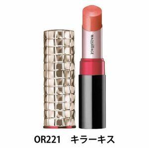 数回使用☆マキアージュ ドラマティックルージュ OR221(キラーキス) 4.1g 資生堂