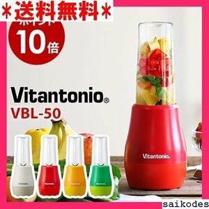 送料無料 ビタントニオ VBL-50 マイボトルブレンダー Vitantonio 粉末 ジューサー ミキサー ブレンダー 14