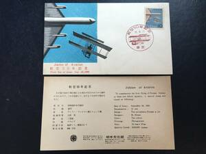 486 飛行機 切手文化部 航空50年 記念切手 解説書有 東京 初日印 記念印 乗り物切手 日本切手 郵便切手 即決切手 美術品 FDC初日記念カバー