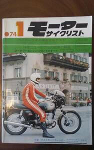 モーターサイクリスト 1974年1月号 送料無料