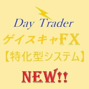 *Day Trader Pretty_flash* (ge chair kyaFX complete .. version ) Celeb challenge person ..!