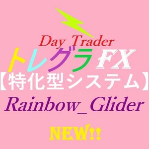 *Day Trader Rainbow_glider* Trend glider (to leg laFX) that chart is having surplus . industry . is possible to do!