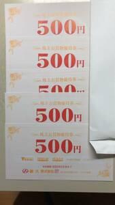 藤久 株主優待券 2500円分(500円券x5枚)2022/2/末迄