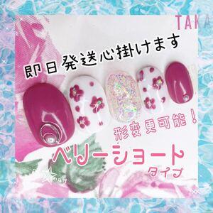 【ネイルチップ】ピンク花柄ネイル〜韓国風〜 no.13