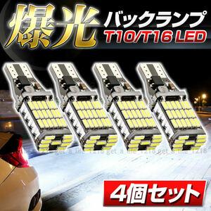 バックランプ t16 led 汎用 12V バックライト ledバルブ ホワイト 爆光 シングル球 車 キャンセラー 車検対応 無極性 4個 明るい 白 024