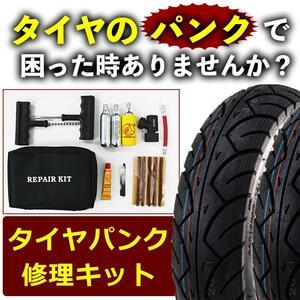 バイクタイヤパンク修理キット(チューブレス用) オートバイ 簡単 パンク 修理 工具 パンク修理キット エアボンベ入り応急修理 ツーリング