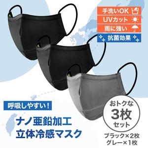 布マスク 送料無料 ナノ亜鉛加工立体冷感マスク おトクなマスク3枚セット(ブラック2枚&グレー1枚) 黒 グレー 抗菌 UVケア 立体 大人