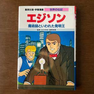 学習漫画 世界の伝記  エジソン