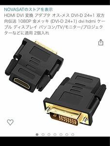 HDMI DVI 変換 アダプタ オス-メス DVI-D 24+1 双方向伝送