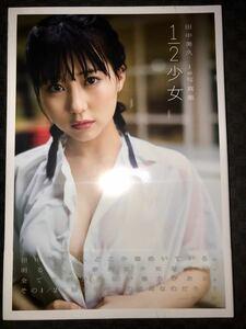 HKT48 田中美久 1st写真集 1/2少女 特典ポストカード無し 応募券無し 未読品