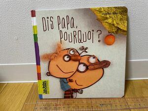 【フランス語絵本】Dis Papa Pourquoi?