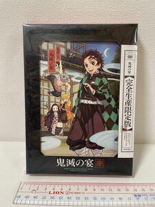 【完全生産限定版】鬼滅の宴 [DVD]
