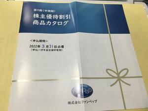 ファンペップ / 株主優待割引購入券