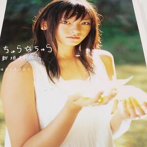 ちゅら☆ちゅら 新垣結衣写真集/渡辺達生 DVD付