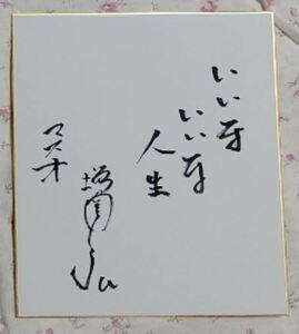全国送料無料 声優 増岡弘 サザエさん マスオさん 金言 サイン 色紙 直筆