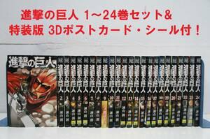 送料無料!匿名配送!初版多数 !進撃の巨人 1~24巻セット!諫山 創 講談社