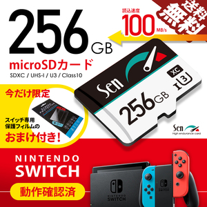 おまけ付 マイクロSDカード 256GB 1年保証 Nintendo SWITCH / 任天堂スイッチ 動作確認済 microSDカード SDXC 任天堂スイッチ Sen 送料無料