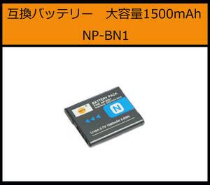 送料無料■SONY NP-BN1■大容量1500mAh互換バッテリー■新品/未使用■PSE認証■保護回路●バッテリー残量表示