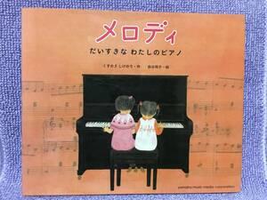 メロディ~だいすきなわたしのピアノ