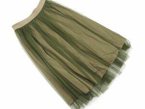 Ray BEAMS レイビームス チュール フレア スカート size1/カーキ ◇■ ☆ bic8