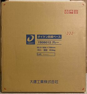 【値下げ】ダイケン防振ベース 1枚 ピアノ 防音 その①