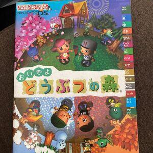 ニンテンドーDS おいでよ どうぶつの森 任天堂ゲーム攻略本/マイナビ出版